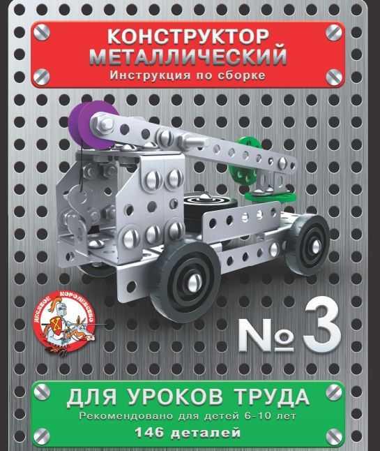 Металлические конструкторы купить для уроков труда  в детском интернет-магазине