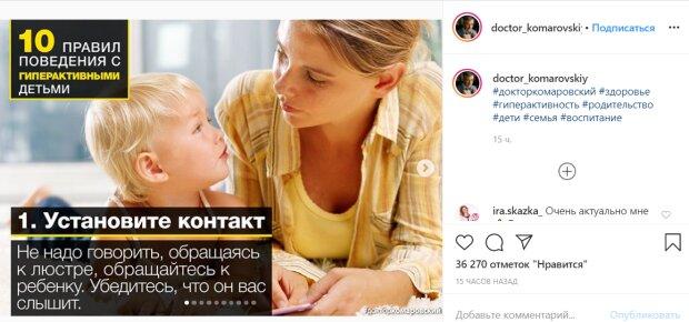 10 правил поведения с гиперактивным ребенком доктора комаровского, которые пригодятся всем родителям