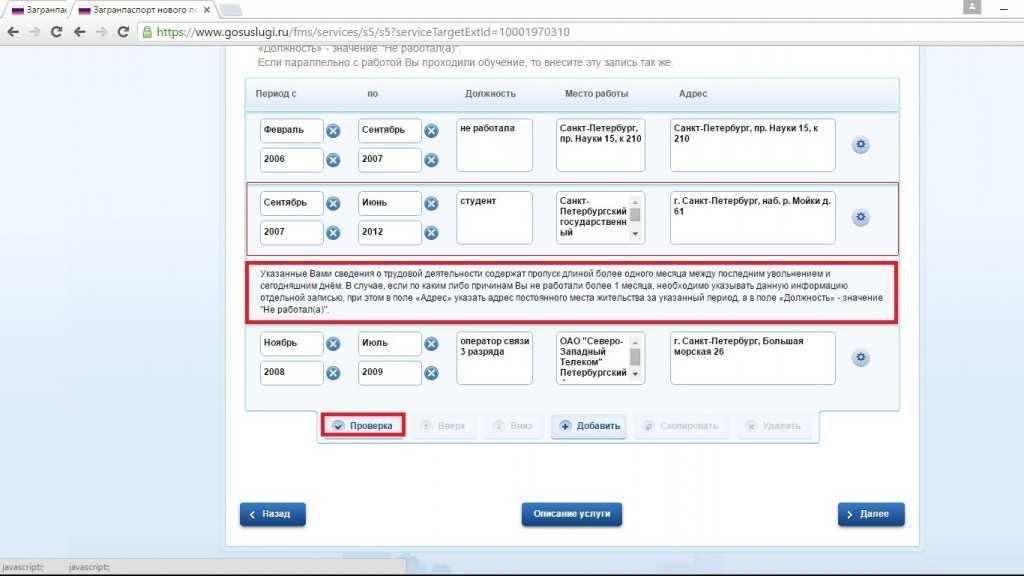 Список документов, подаваемых на загранпаспорт через интернет на сайте госуслуг