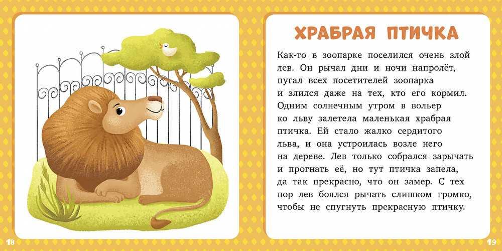 Поучительные сказки для самых маленьких детей