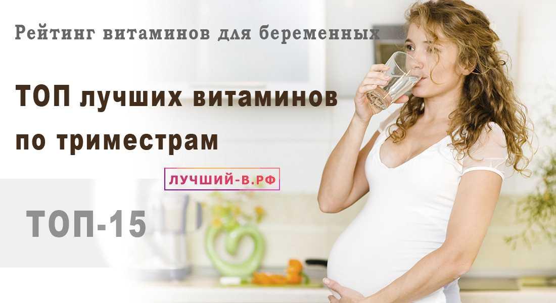 Витамины для беременных 1 триместр: на что обратить внимание, как выбрать комплекс нутриентов