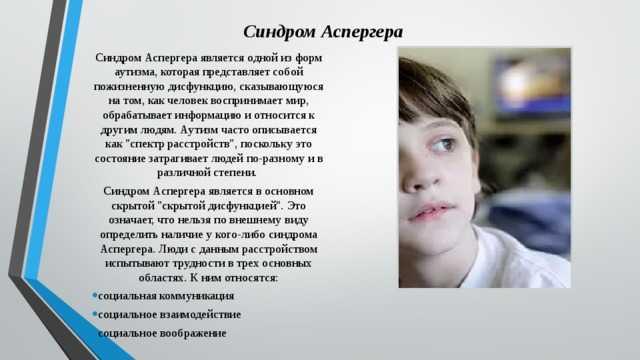 Синдром аспергера - болезнь аспергера у детей и взрослых