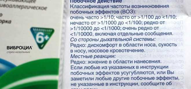 """Капли """"виброцил"""" при беременности: противопоказания, особенности применения и последствия :: syl.ru"""