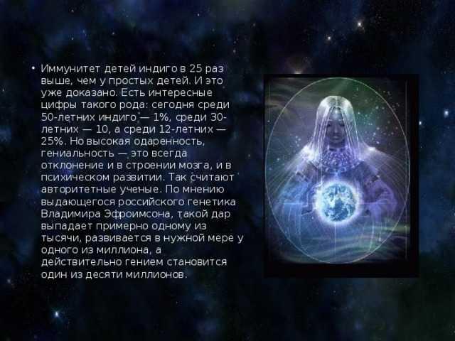 Глава 13 дети индиго: миф или реальность? детская гиперактивность. русские дети вообще не плюются