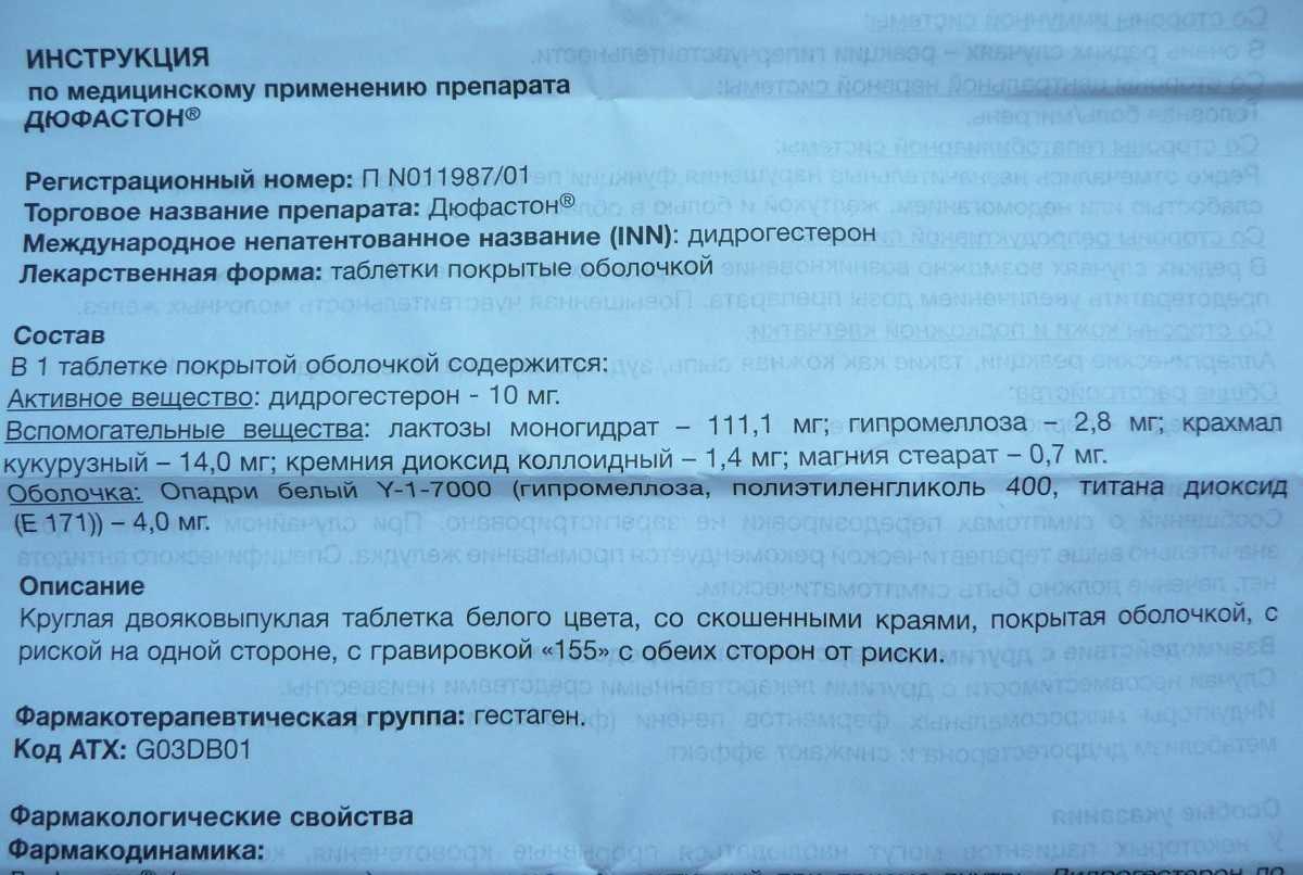 Дюфастон при угрозе выкидыша: инструкция по применению / mama66.ru
