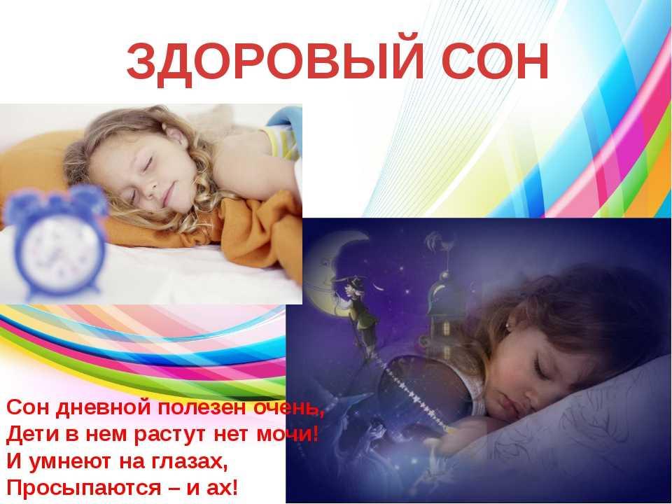 Методика укладывания младенца спать в осложненных случаях. проблемы со сном у ребенка до года