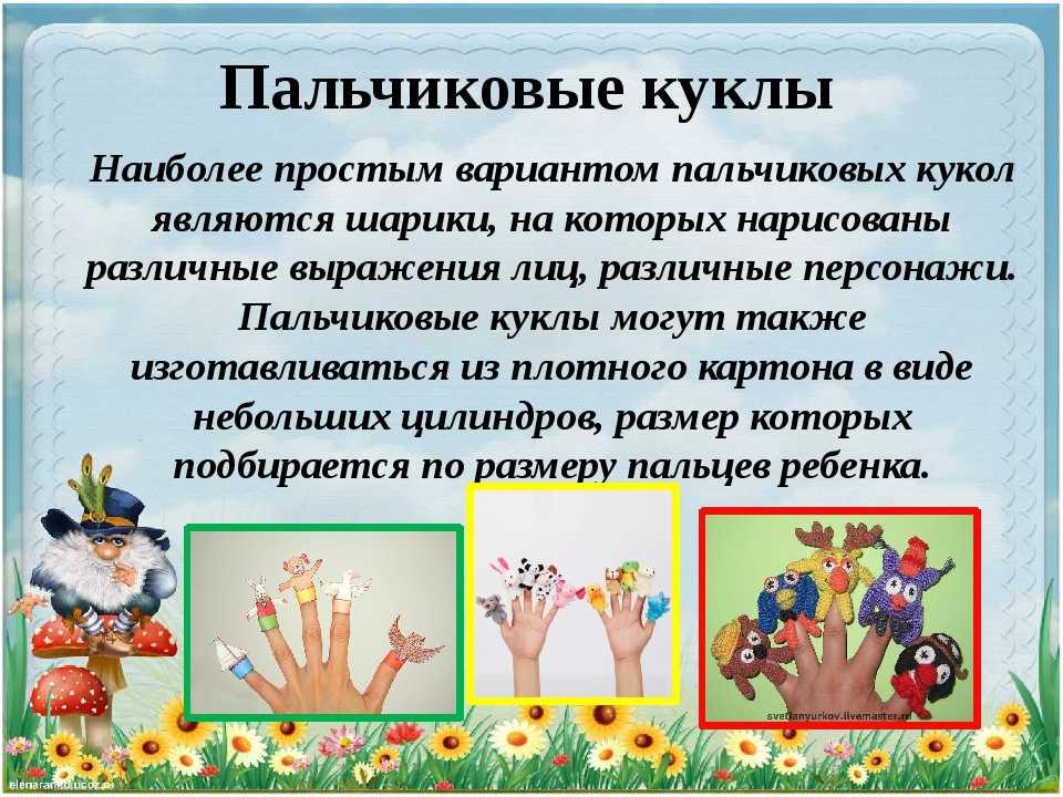Проект куклотерапия, как элемент коррекционной работы с детьми, имеющими психоречевые нарушения | авторская платформа pandia.ru