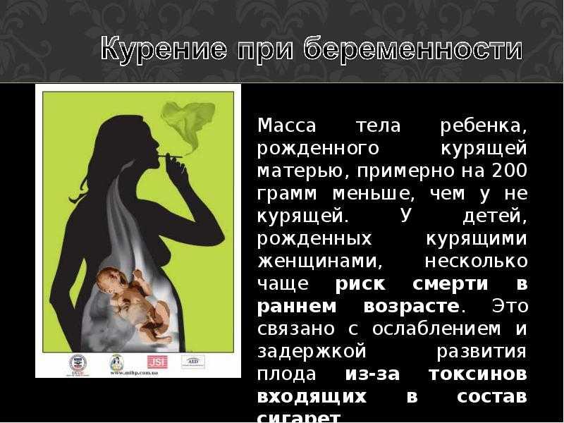 Влияние алкоголя и курения на течение беременности на ранних и поздних сроках