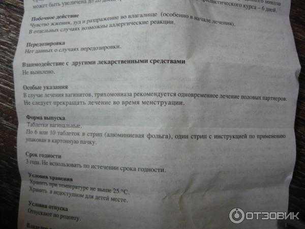Тержинан при беременности: отзывы, инструкция по применению свечей
