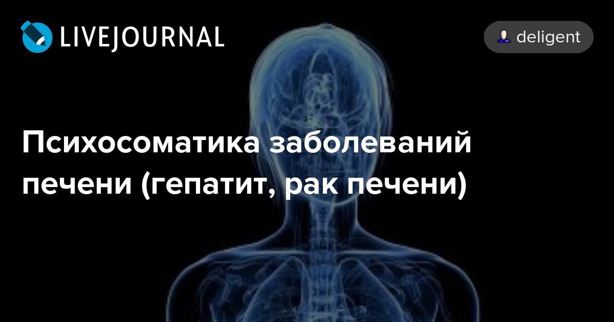 Психосоматика заболеваний печени