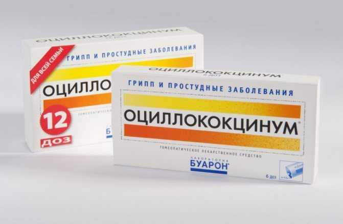 Можно ли беременным оциллококцинум: инструкция, дозировка. можно ли оциллококцинум при беременности в 1, 2, 3 триместре. оциллококцинум во время беременности: инструкция по применению