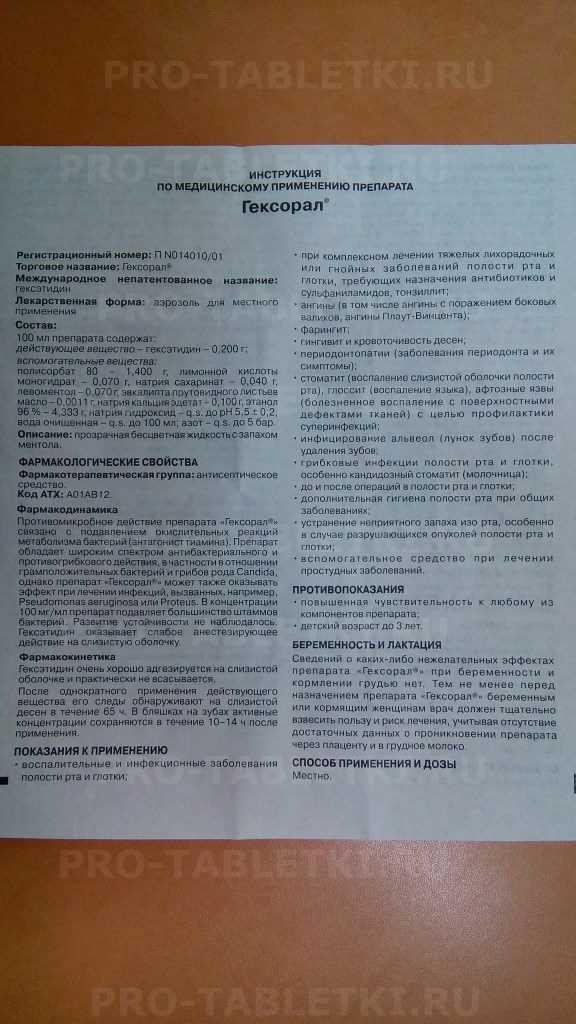 Ингалипт инструкция по применению при беременности - роды и медицина