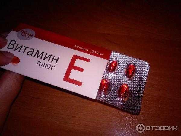 Витамин е при беременности: для чего назначают, как принимать