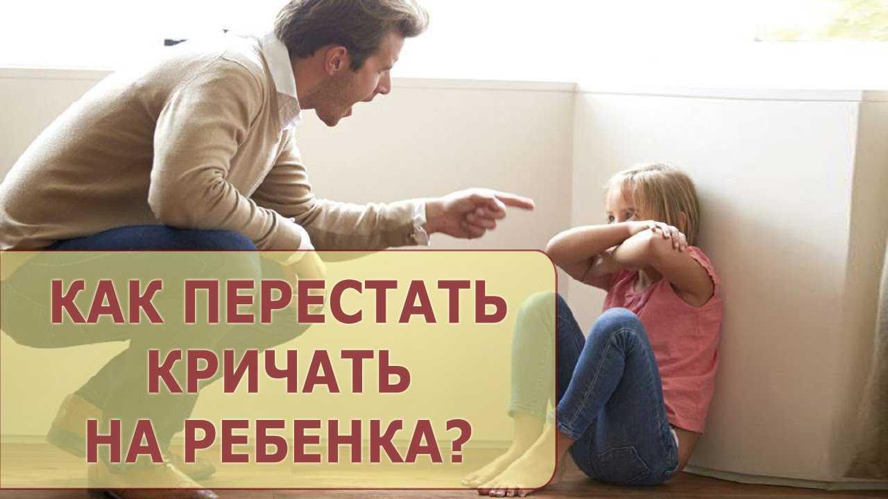 Как перестать кричать на детей и прислуживать подросткам. как устанавливать правила для детей