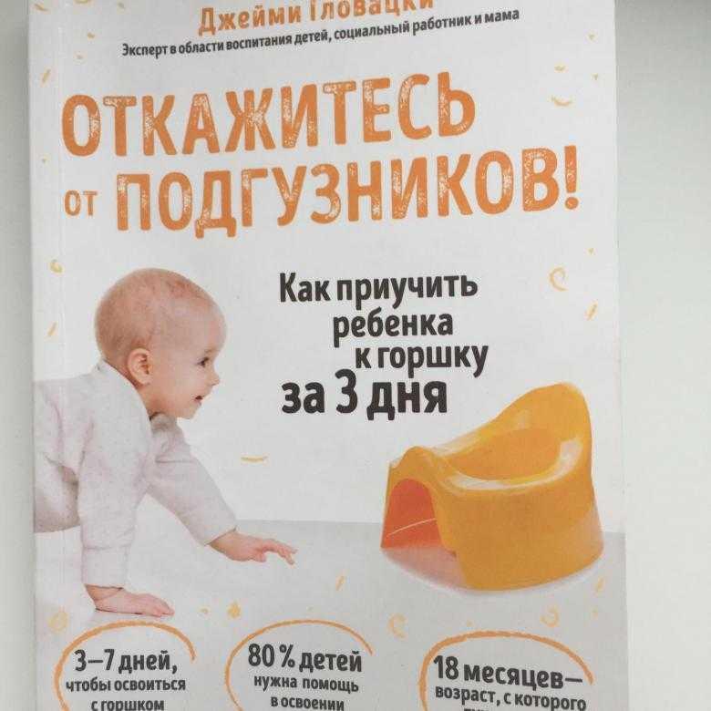 Система «довольный малыш» – как приучить кроху к горшку за 7 дней