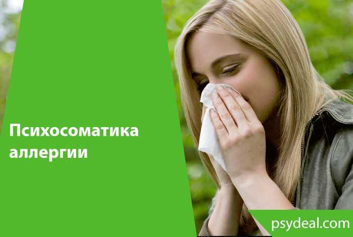 Аллергия, психосоматика, причины - средство нового времени!