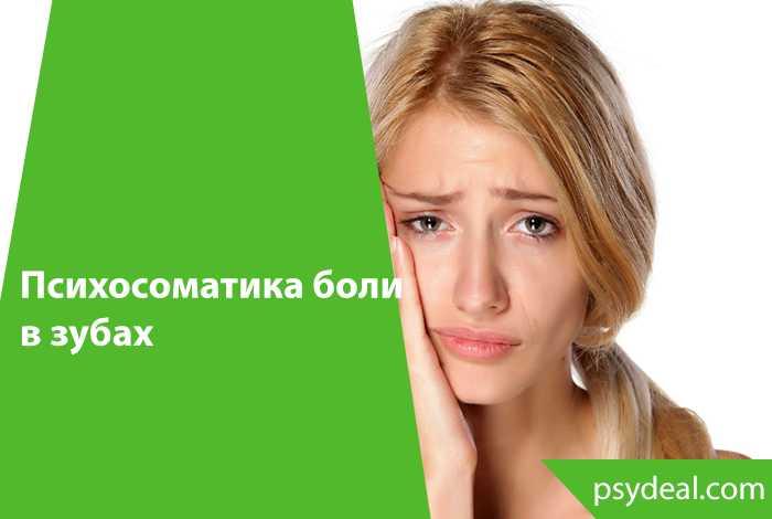 Зубы - психосоматика (стоматит, зубная боль, запах изо рта): причины проблем | spacream.ru
