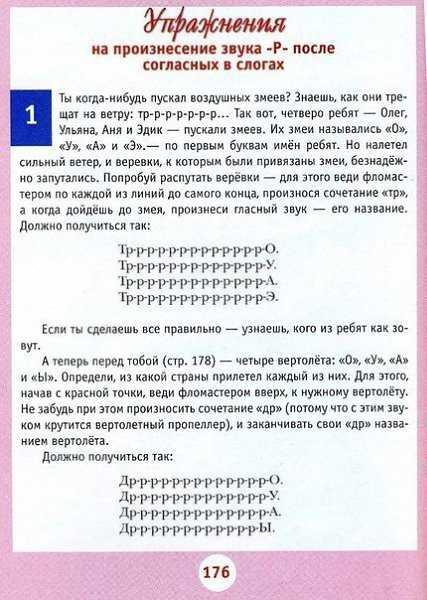 """Простые логопедические упражнения на звук """"л"""", или как научить ребенка говорить букву правильно"""