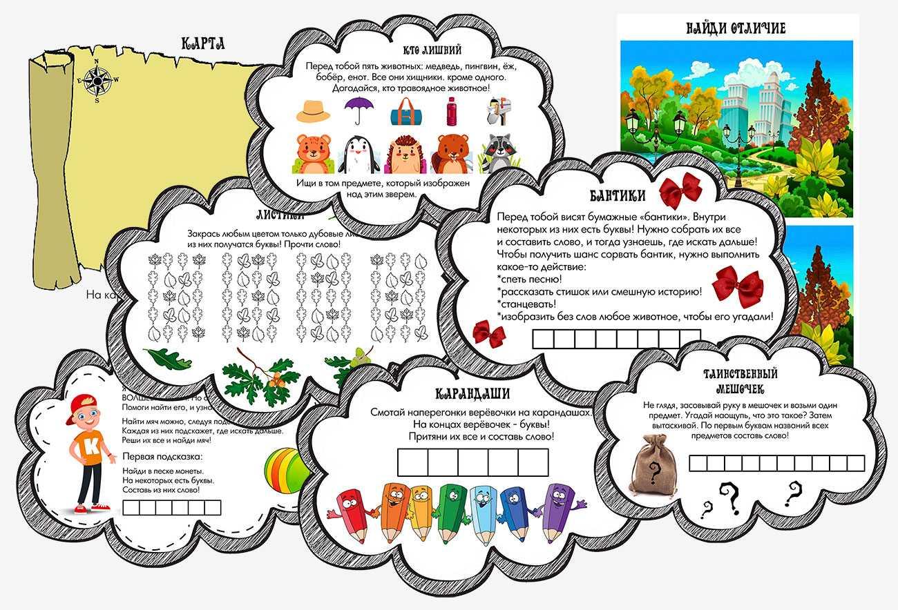 Квест на даче для детей: идеи, задания, готовый сценарий | праздник для всех