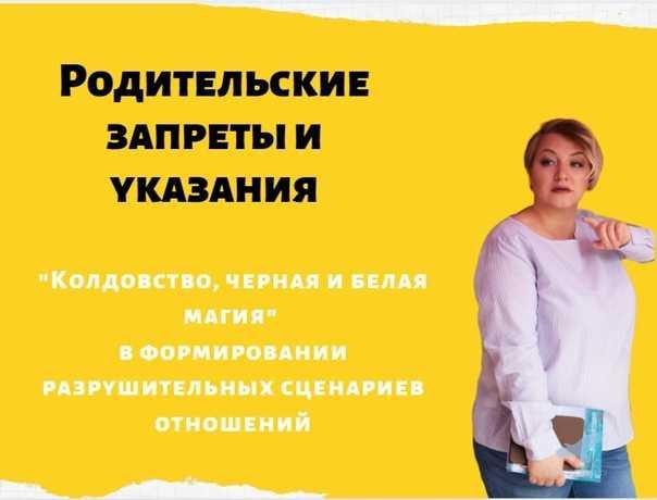 Родительская вина и страхи. млодик ирина. психолог ирина млодик: биография, деятельность, отзывы