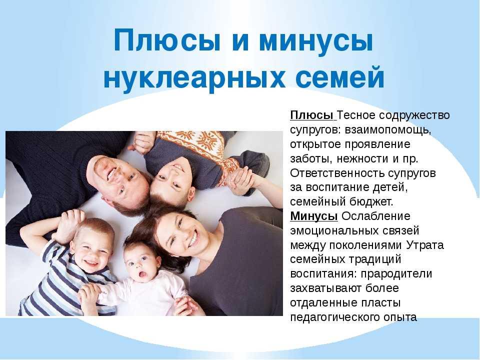 Что такое семья – неполная, многодетная, малообеспеченная, неблагополучная, приемные, малоимущая