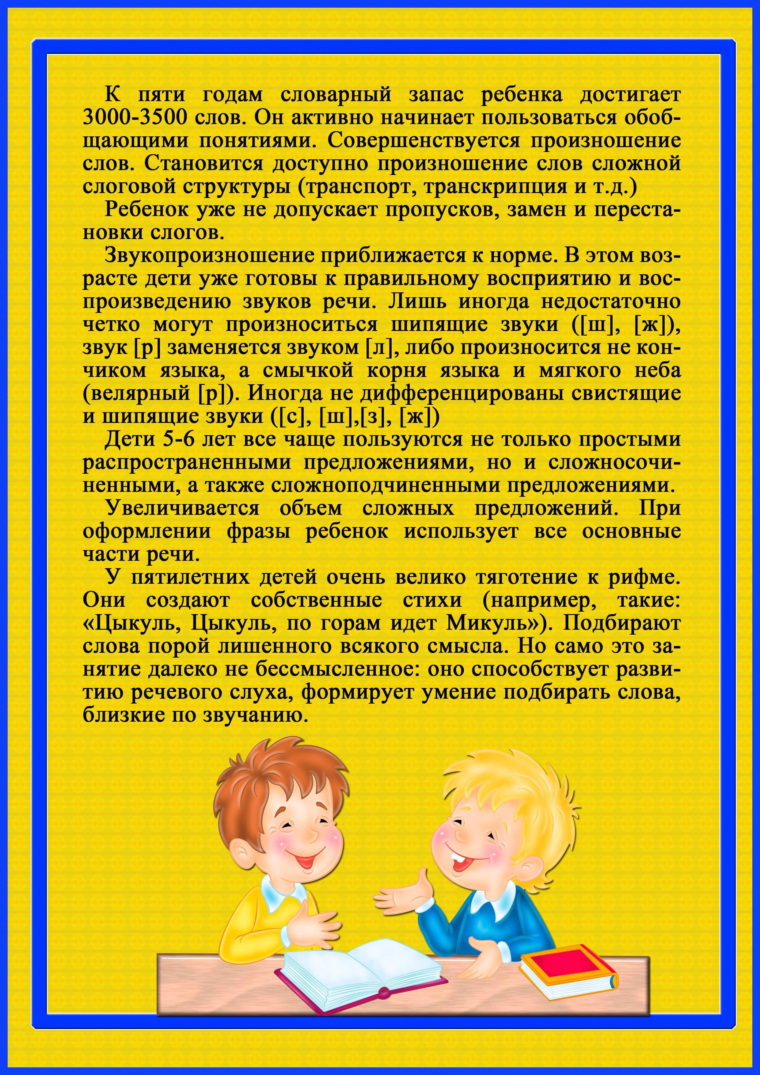 Речевое развитие ребенка в 6-7 лет: советы родителям дошкольника