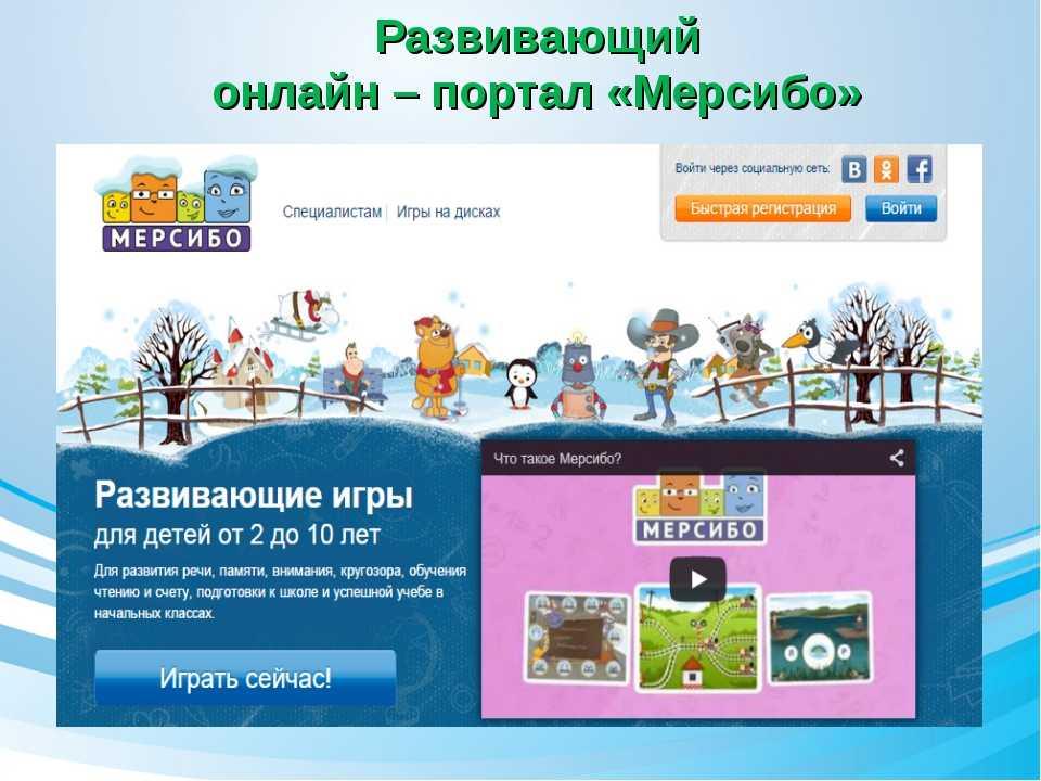 Игры для детей от6до7лет   развивающие игры мерсибо