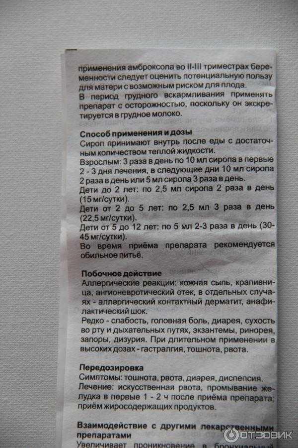 Амброксол инструкция по применению цена отзывы аналоги цена сироп