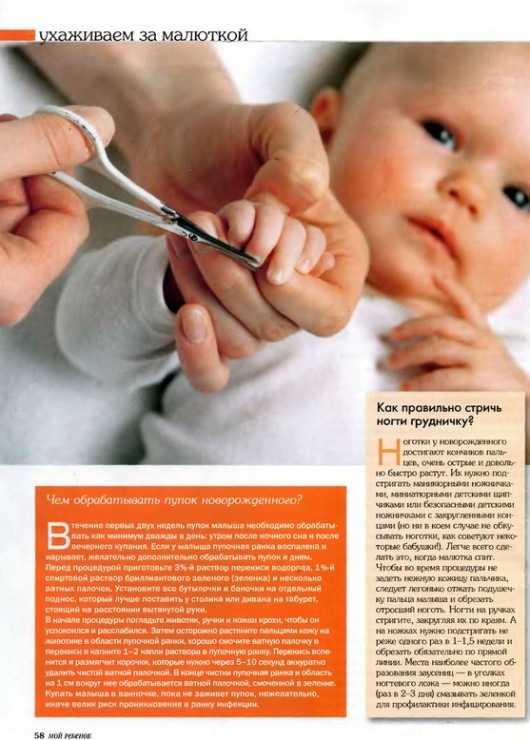 Как подстричь ногти новорожденному маникюрными ножницами и щипчиками, чтобы он не испугался