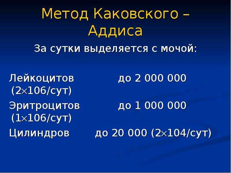 Проба аддиса-каковского: как собирать анализ мочи, расшифровка