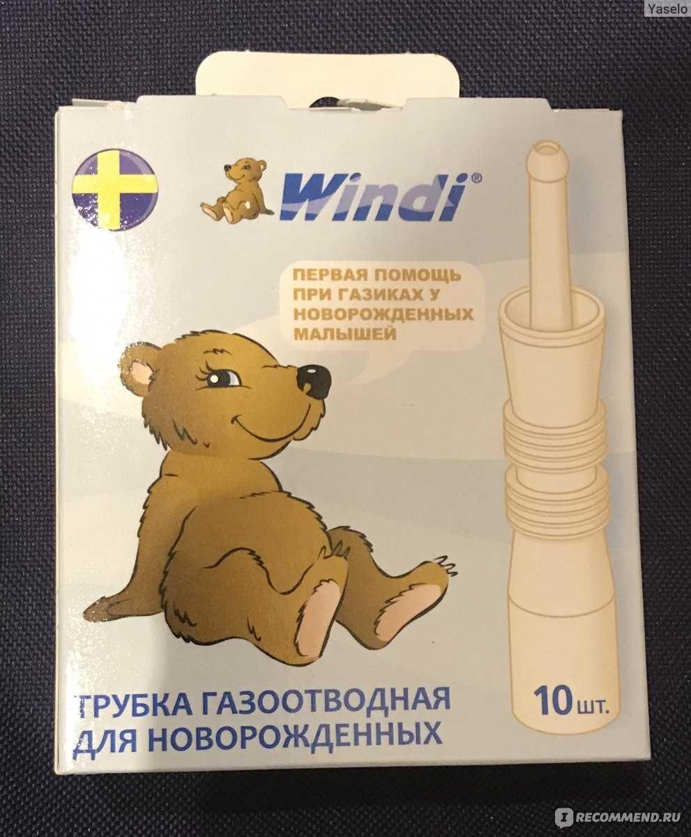 Способ применения газоотводной трубочки windi у грудничков. особенности эксплуатации, показания и противопоказания