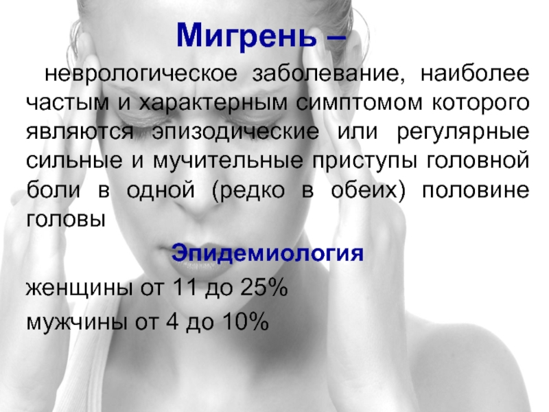 Психосоматика мигрени: психосоматические причины заболевания у детей, женщин и мужчин