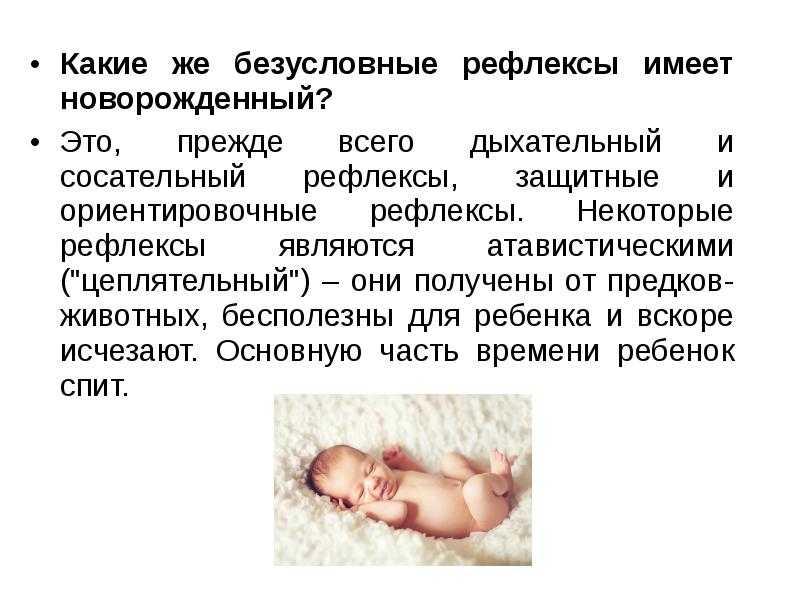 Сосательный рефлекс у новорожденных: слабый и до какого возраста присутствует