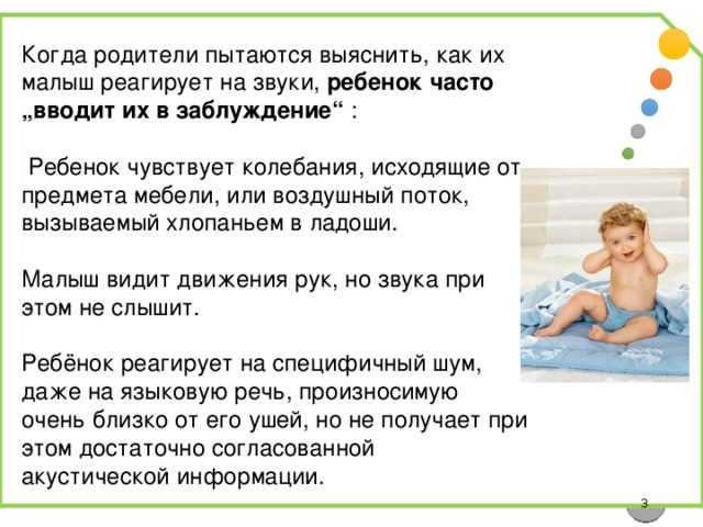 Младенец не слышит. когда ребенок начинает слышать в утробе матери? умение видеть и слышать: когда проявляются способности малыша
