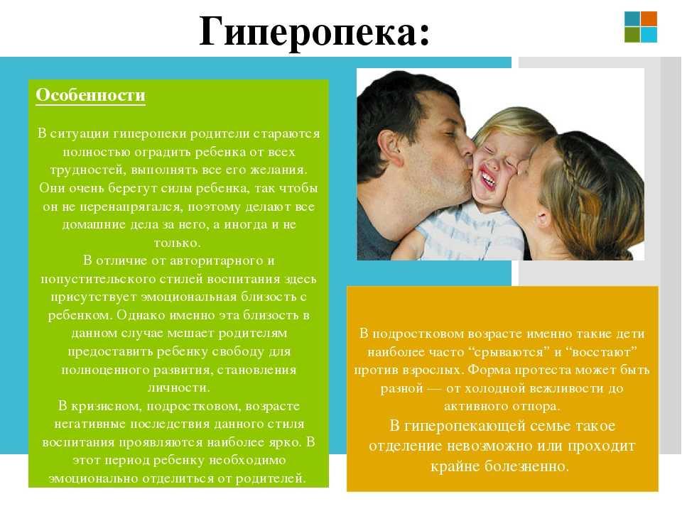 Чрезмерная опека. о негативных последствиях чрезмерной опеки и заботы для мальчиков в разном возрасте
