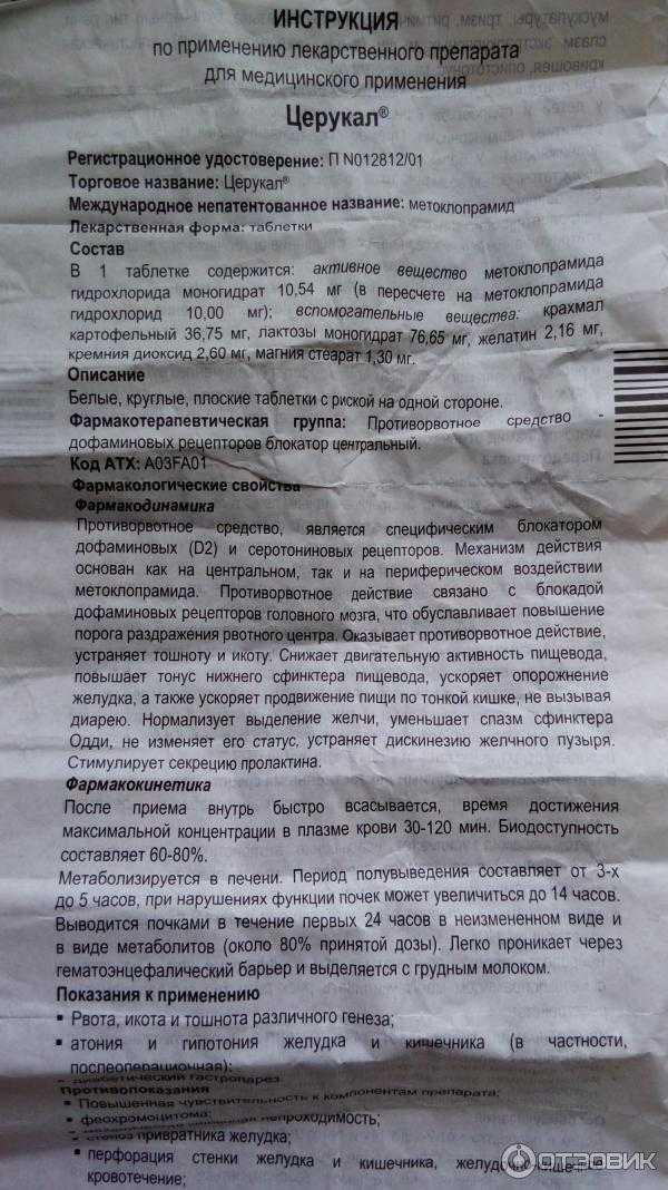 Церукал при беременности: инструкция по применению, последствия, отзывы / mama66.ru