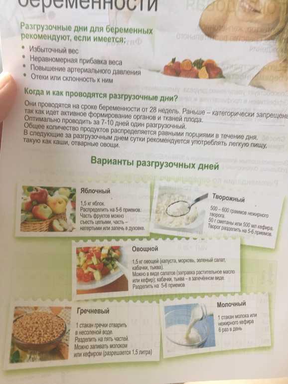 Диета 9 при беременности: меню на каждый день в течении недели
