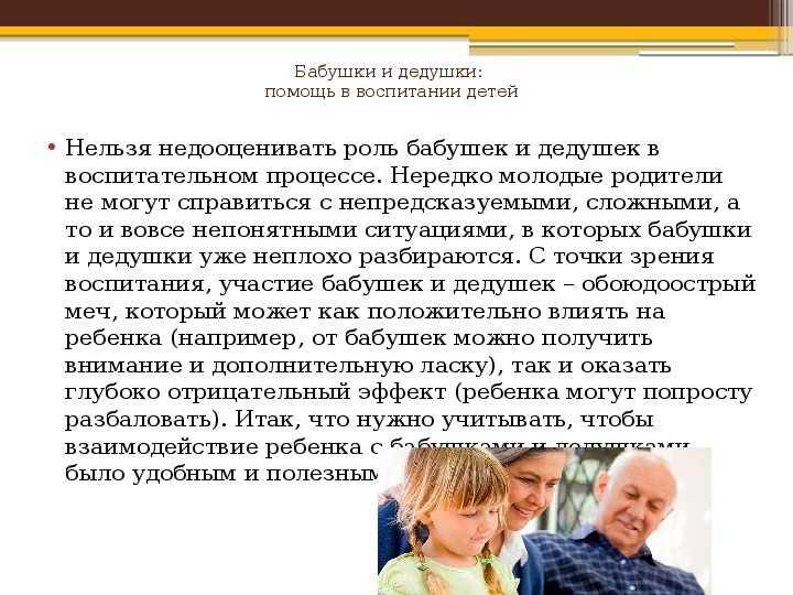 Роль бабушек и дедушек в воспитании детей