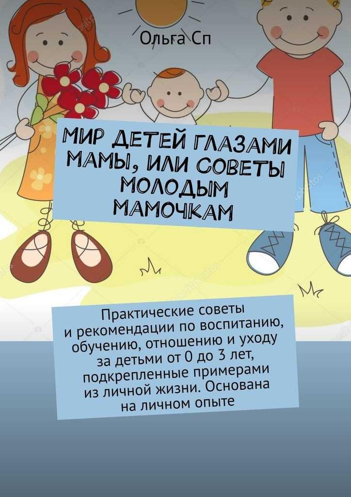 Ваши добровольные помощники. 8 советов молодой маме. молодой маме советы молодым