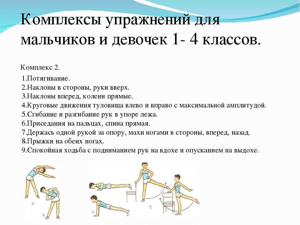 Упражнения на растяжку для детей разных возрастов