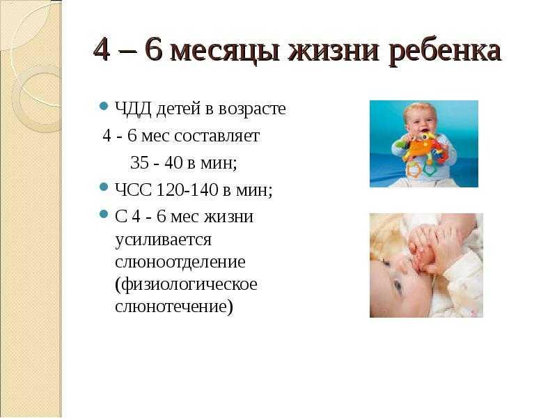 Что должен уметь ребенок в 4 месяца