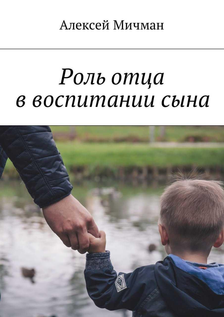 25 советов моему сыну