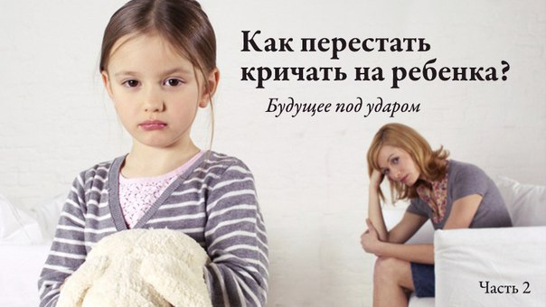 Как не срываться и не орать на ребенка и научиться управлять своим гневом - советы психологов на inha rmony