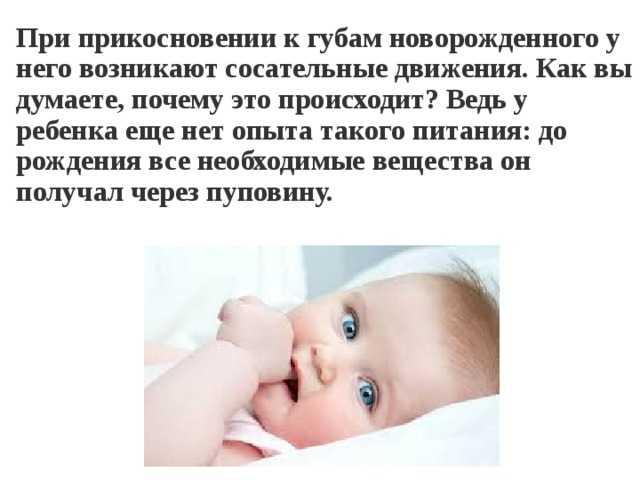 Сосательный рефлекс у новорожденных: отсутствие или слабый рефлекс сосания