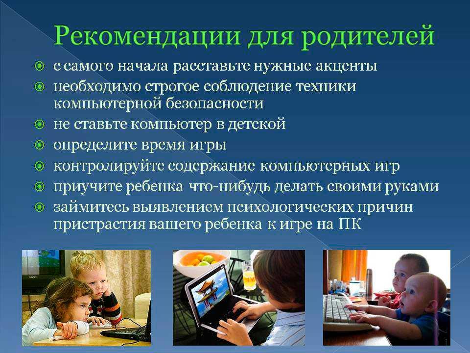 Компьютерная зависимость у детей: как избавиться? 2 истории. как избавиться от компьютера