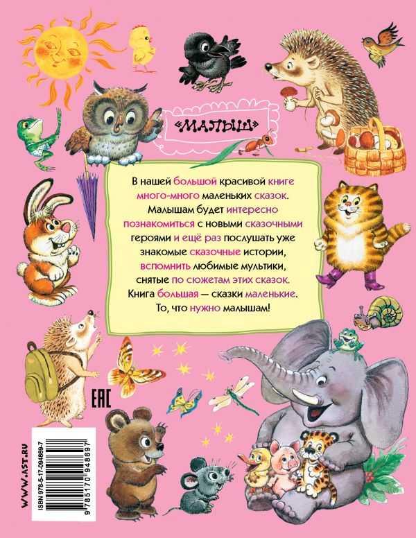 Книги для детей 6-7 лет: 30 лучших