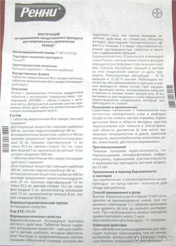 «канефрон» при беременности: для чего назначают, особенности приема в 1, 2 и 3 триместрах, инструкция по применению для беременных, дозировка таблеток, отзывы