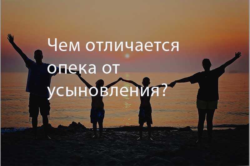 Опека (попечительство) и усыновление: в чем разница, плюсы и минусы / mama66.ru
