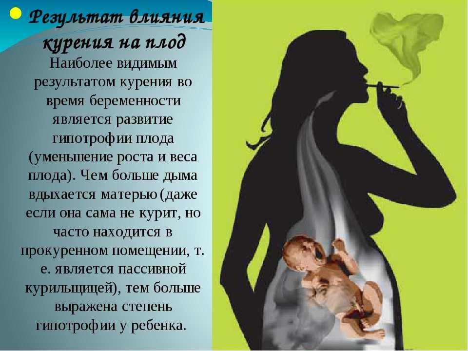 Курение и беременность: последствия для женщины и ребенка
