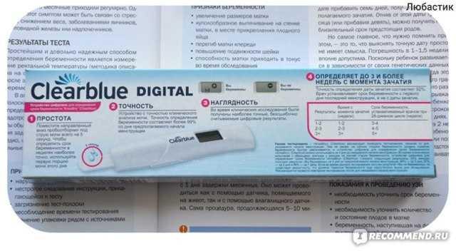 Цифровые тесты на беременность